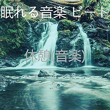 休憩(音楽)