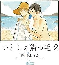 表紙: いとしの猫っ毛2 (シトロンコミックス)   雲田はるこ