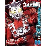 ウルトラ特撮PERFECT MOOK vol.9 ウルトラマンレオ (講談社シリーズMOOK)