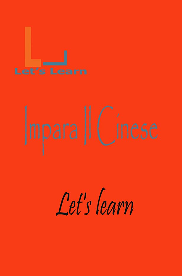 教えて大事にするトランザクションLet's Learn - Impara Il Cinese (Italian Edition)