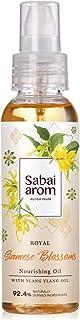 サバイアロム(Sabai-arom) ロイヤル サイアミーズ ブロッサムズ ナリッシングオイル 100mL【SB】【007】