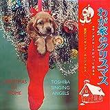 White Christmas (Toshiba Singing Angels)