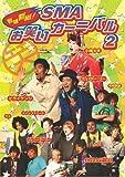 群雄割拠!SMA お笑いカーニバル 2 [DVD]