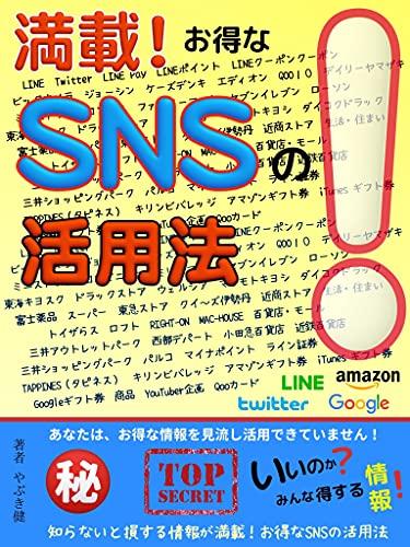 満載!お得なSNSの活用法!