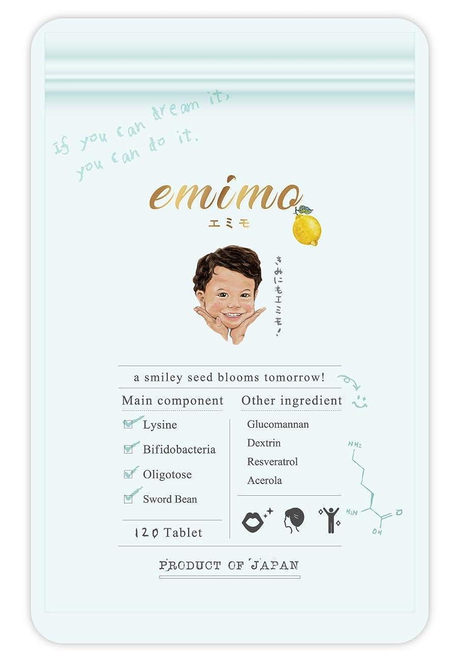 ラベエンディングスリップシューズププストア emimo(エミモ) ヘルペス 口臭 育毛?白髪対策【L-リジン高配合 安心安全の国内製造】笑みが溢れるタブレットサプリ