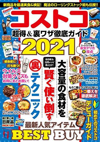 コストコ 超得&裏ワザ徹底ガイド2021 (コスミックムック)