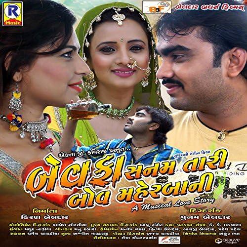 Jalpa Dave feat. Kavita Das & Jignesh Kaviraj