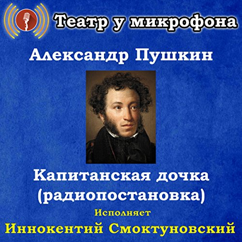 Kapitanskaya dochka cover art