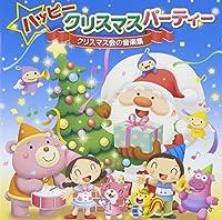 ハッピークリスマスパーティー~クリスマス会の音楽集~