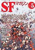 S-Fマガジン 2011年 05月号 [雑誌]