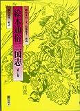 絵本通俗三国志 (第6巻)