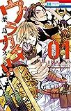 ウラカタ!! 1 (花とゆめコミックス)