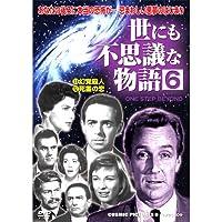 世にも不思議な物語 6 〈11幻覚殺人12死霊の恋〉 CCP-249 [DVD]