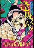 武士スタント逢坂くん!(5) (ビッグコミックス)