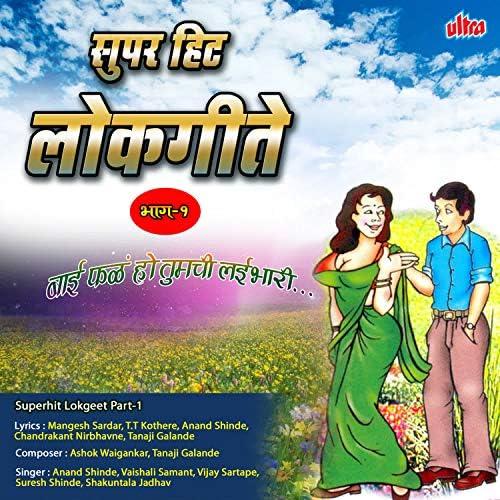 Vaishali Samant, Vijay Sartape, Suresh Shinde, Shakuntala Jadhav & Anand Shinde
