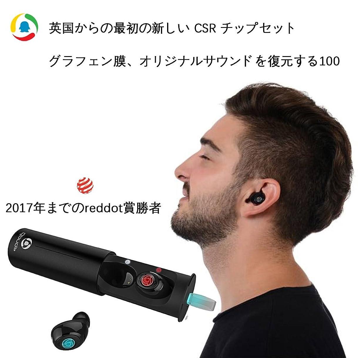 インスタント専門知識代表するTencent Trueワイヤレスイヤホン、 ヘッドセット Bluetooth イヤホン Bluetooth 4.2 高音質 片耳両耳対応 充電収納ボックス マイク内蔵 ハンズフリー通話 軽量 IPhone/Android各種対応