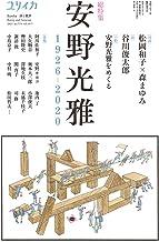 ユリイカ 2021年7月臨時増刊号 総特集◎安野光雅―1926-2020―