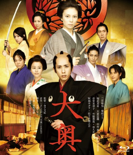 大奥 <男女逆転>通常版Blu-ray