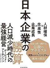 表紙: 日本企業の勝算―人材確保×生産性×企業成長 | デービッド・アトキンソン