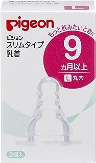 【スリムタイプLサイズ 2個入】 ピジョン 乳首(丸穴) 9ヵ月から