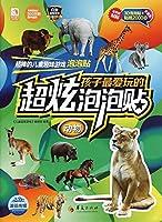 孩子最爱玩的超炫泡泡贴:动物