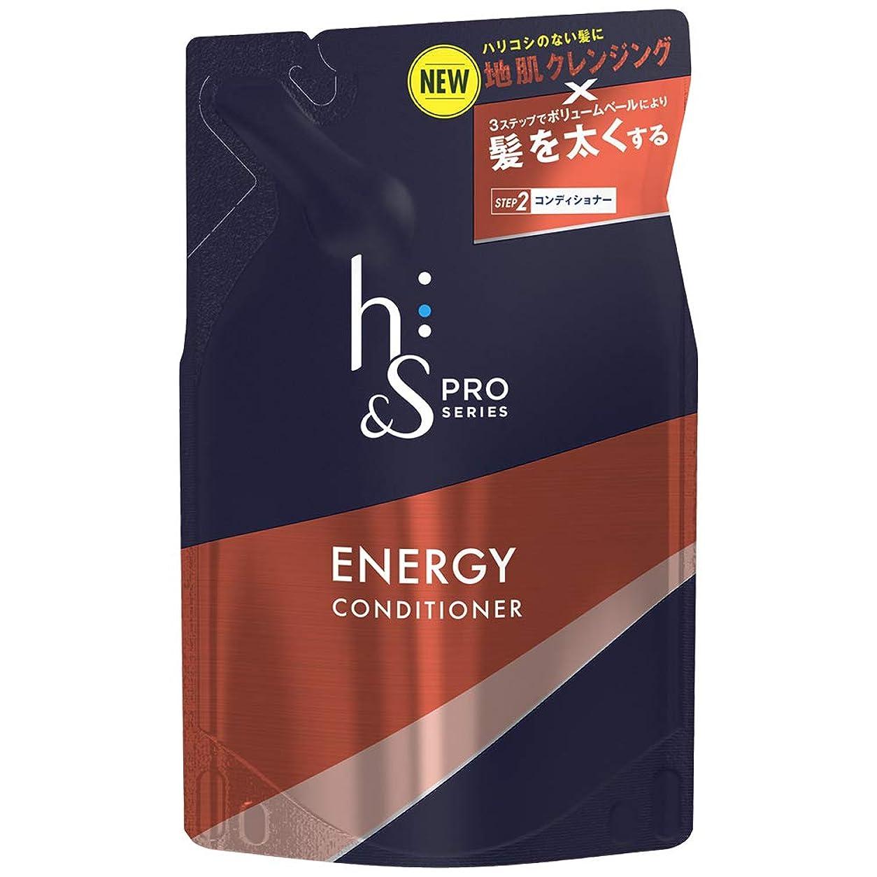 エージェントギネス理容師h&s PRO (エイチアンドエス プロ) メンズ コンディショナー エナジー 詰め替え (ボリューム重視) 300g