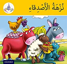 Arabic Club Readers: Yellow Band: The Friends' Picnic (Arabic Club for Kids)