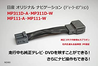 TV+ナビ使える できナビ 日産ディーラーオプション 2011年モデル対応 MP311D-A・MP311D-W・MP111D-A・MP111D-W ND80