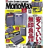 MonoMax(モノマックス) 2020年 7月号