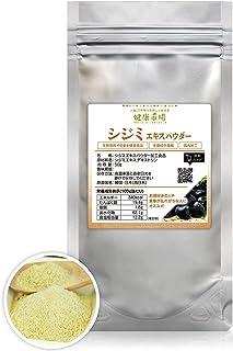シジミエキスパウダー 50g 天然ピュア原料 エキス抽出超微細粉末 健康食品 しじみ 蜆 コハク酸 サプリ 健康市場