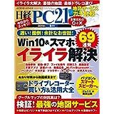 日経PC21(ピーシーニジュウイチ) 2019年9月号 [雑誌]