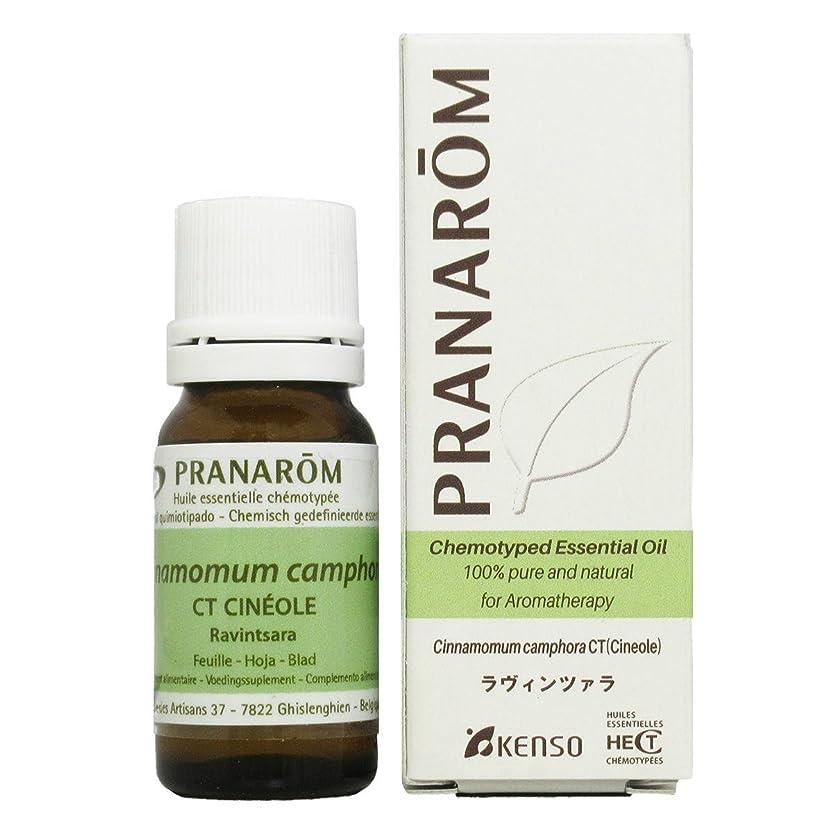 一時的ゴールデン物質プラナロム ラヴィンツァラ 10ml (PRANAROM ケモタイプ精油)