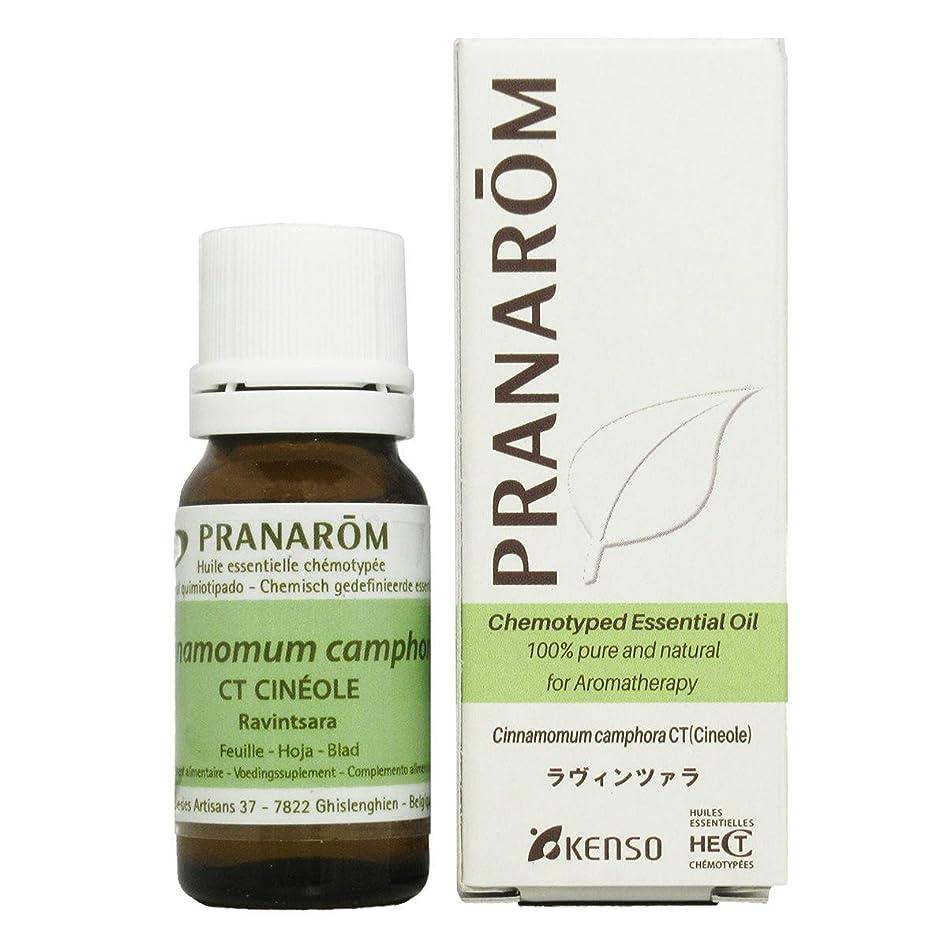 データベース平等しなやかプラナロム ラヴィンツァラ 10ml (PRANAROM ケモタイプ精油)