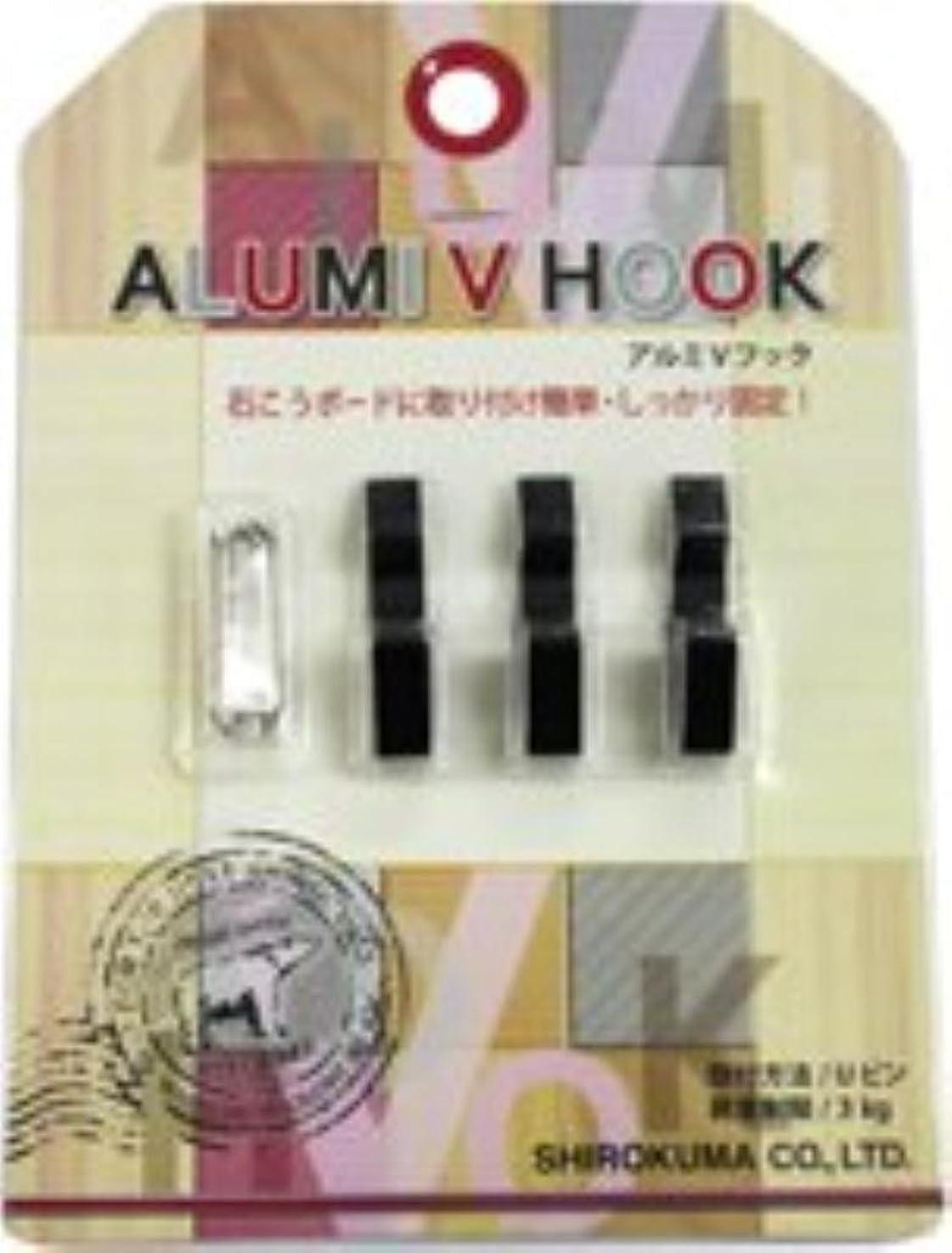 世界的にまたはどちらか夫婦【5パックセット】壁掛けフック アルミVフック (1パック3個入り) Uピンタイプ 黒 シロクマ 日本製