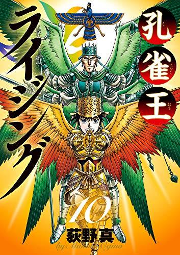 孔雀王ライジング (10) (ビッグコミックス)の詳細を見る