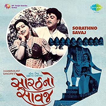 Sorathno Savaj (Original Motion Picture Soundtrack)