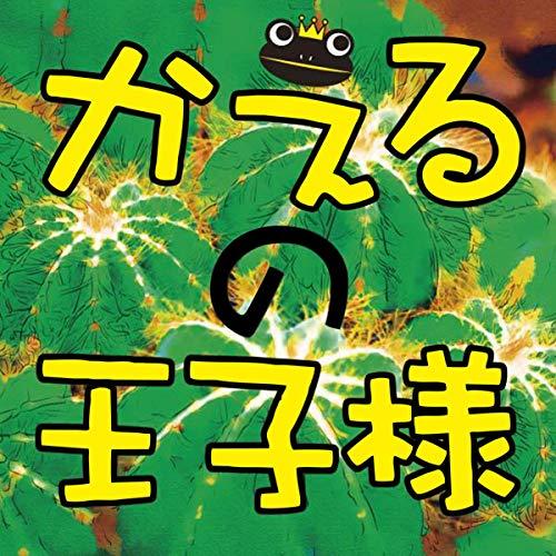 『かえるの王子様』のカバーアート