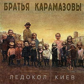 Ледокол Киев