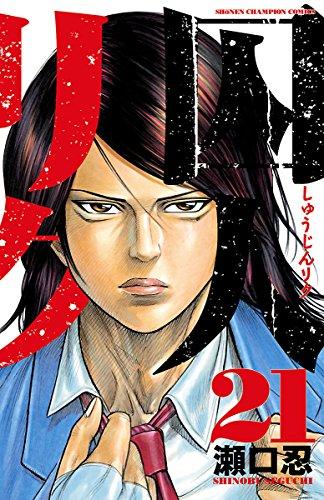 囚人リク(21) (少年チャンピオン・コミックス) - 瀬口忍