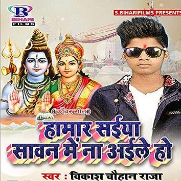 Hamar Saiya Ji Sawan Aile Ho