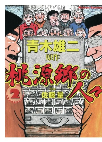 桃源郷の人々(2) (漫画アクション)