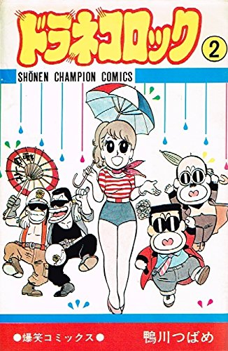 ドラネコロック 2 (少年チャンピオンコミックス)
