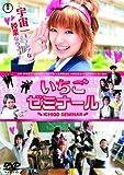 いちごゼミナール[DVD]