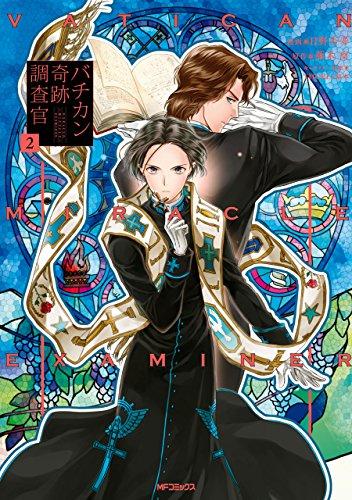 バチカン奇跡調査官2 (MFコミックス ジーンシリーズ)