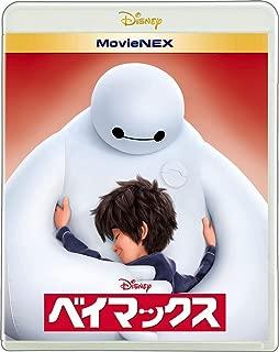 【メーカー特典あり】ベイマックス MovieNEX [ブルーレイ+DVD+デジタルコピー(クラウド対応)+MovieNEXワールド] (「モアナと伝説の海」オリジナルノート付)[Blu-ray]