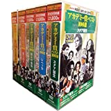 アカデミー賞 ベスト100選 DVD50枚組 (ヨコハマレコード限定 特典DVD付) セット 2 ACC-38-40-42-45-47