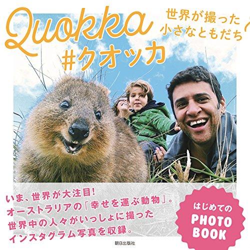 Quokka #クオッカ 世界が撮った小さなともだちの詳細を見る