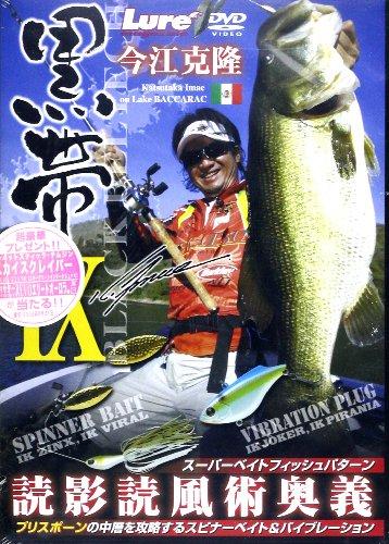 [画像:DVD>今江克隆:黒帯 9 BLACKーBELTECH (<DVD>)]