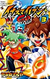 イナズマイレブンGO 第3巻 (てんとう虫コロコロコミックス)