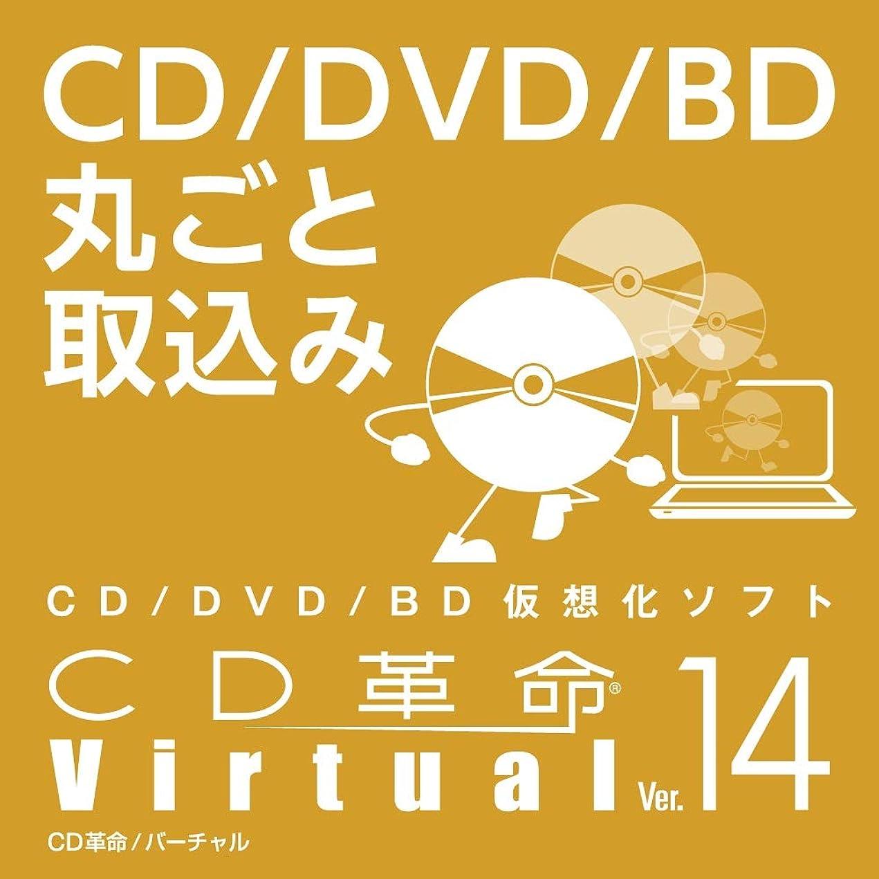 制裁涙艶CD革命/Virtual Ver.14 ダウンロード版